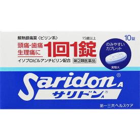 【第(2)類医薬品】第一三共ヘルスケア サリドンA 10錠