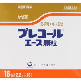 【第(2)類医薬品】第一三共ヘルスケア プレコールエース顆粒 16包