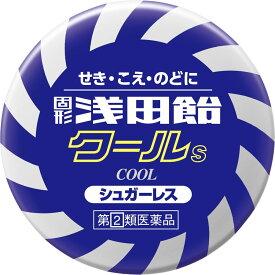 【第(2)類医薬品】浅田飴 固形浅田飴 クールS 50錠