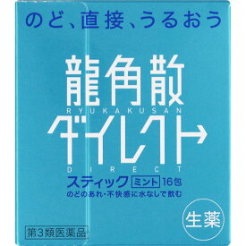 【第3類医薬品】龍角散 龍角散ダイレクトスティック ミント 16包