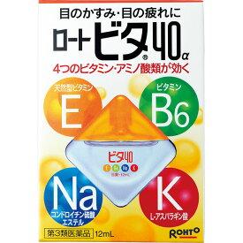 【第3類医薬品】ロート製薬 ロートビタ40α 12ml