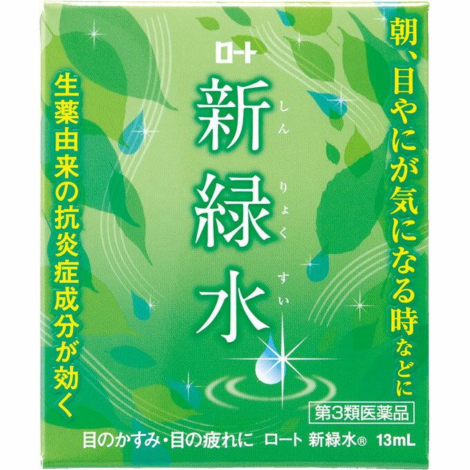 【第3類医薬品】ロート製薬 ロート新緑水 13ml