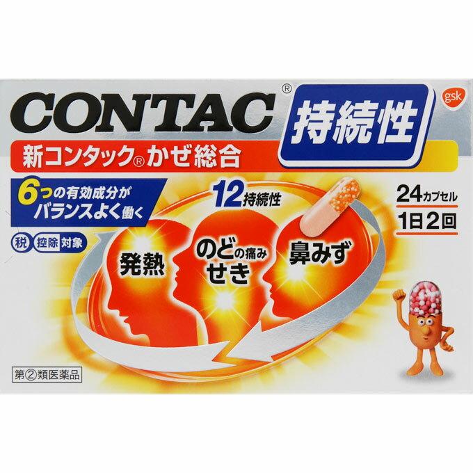 【第(2)類医薬品】グラクソ・スミスクライン 新コンタックかぜ総合 24P