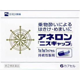 【第(2)類医薬品】エスエス製薬 アネロン「ニスキャップ」 6カプセル
