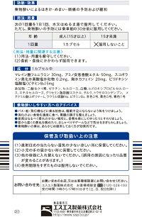 【第(2)類医薬品】エスエス製薬アネロン「ニスキャップ」6カプセル