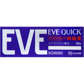 【第(2)類医薬品】エスエス製薬 イブクイック頭痛薬 20錠