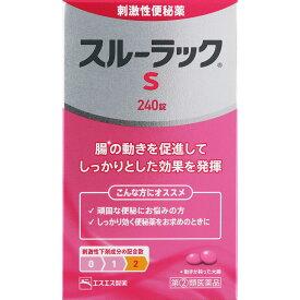 【第(2)類医薬品】エスエス製薬 スルーラックS 240錠