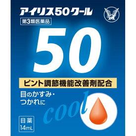【第3類医薬品】大正製薬 アイリス50クール 14ML