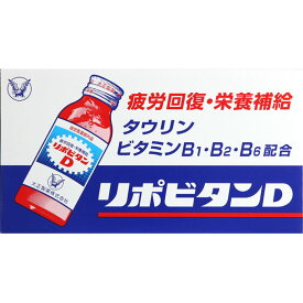 大正製薬 リポビタンD 100ml×10本 (医薬部外品)