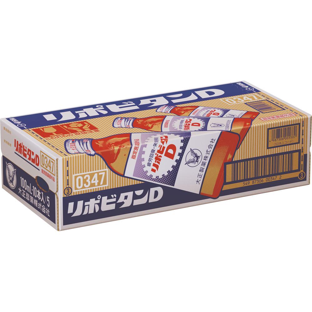 リポビタンD 100ml×50本 (医薬部外品)