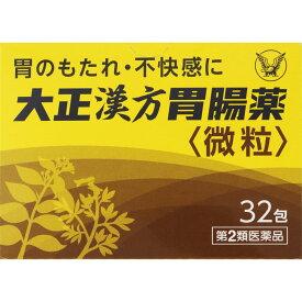 【第2類医薬品】大正製薬 大正漢方胃腸薬 32包【hl_mdc1216_taisho】