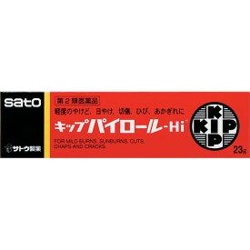 【第2類医薬品】佐藤製薬 キップパイロール−Hi 23g