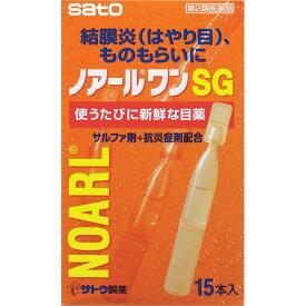 【第2類医薬品】佐藤製薬 ノアールワンSG 15本
