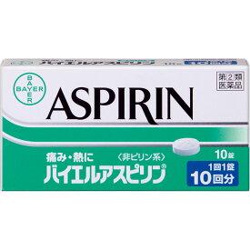 【第(2)類医薬品】佐藤製薬 バイエルアスピリン 10錠