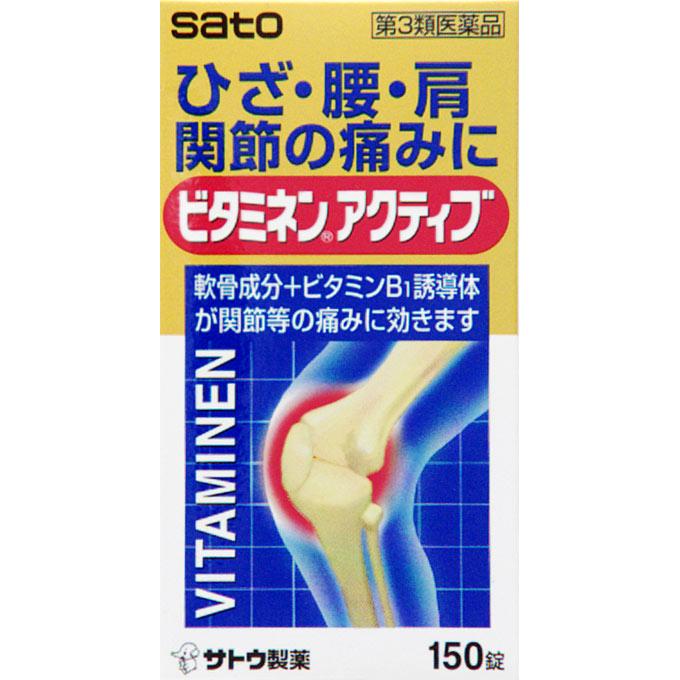 【第3類医薬品】佐藤製薬 ビタミネンアクティブ 150錠