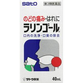 【第3類医薬品】佐藤製薬 ラリンゴール 40ml