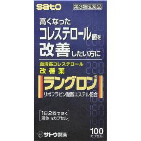 【第3類医薬品】佐藤製薬 ラングロン 100カプセル【point】
