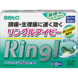 【第(2)類医薬品】佐藤製薬 リングルアイビー 36カプセル