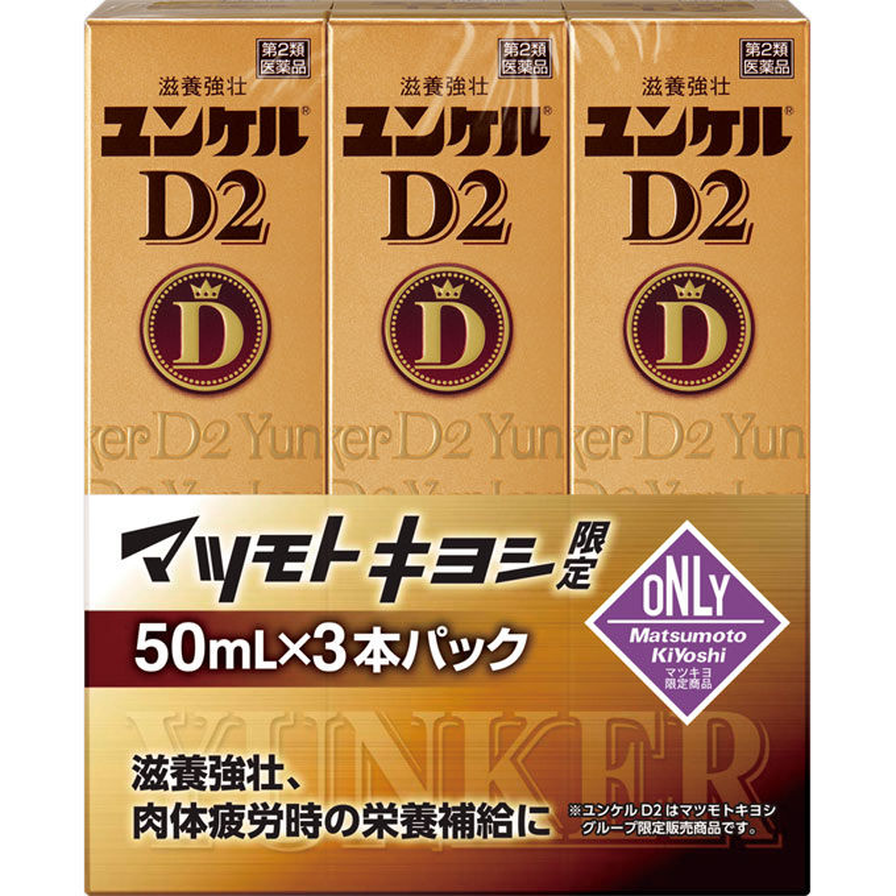 【第2類医薬品】佐藤製薬 ユンケルD2 50ml×3