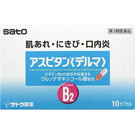 【第3類医薬品】佐藤製薬 アスビタン〈デルマ〉 10カプセル