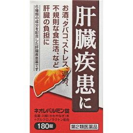 【第2類医薬品】原沢製薬工業 ネオレバルミン錠 180錠