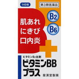 【第3類医薬品】皇漢堂製薬 ビタミンBBプラス「クニヒロ」 140錠