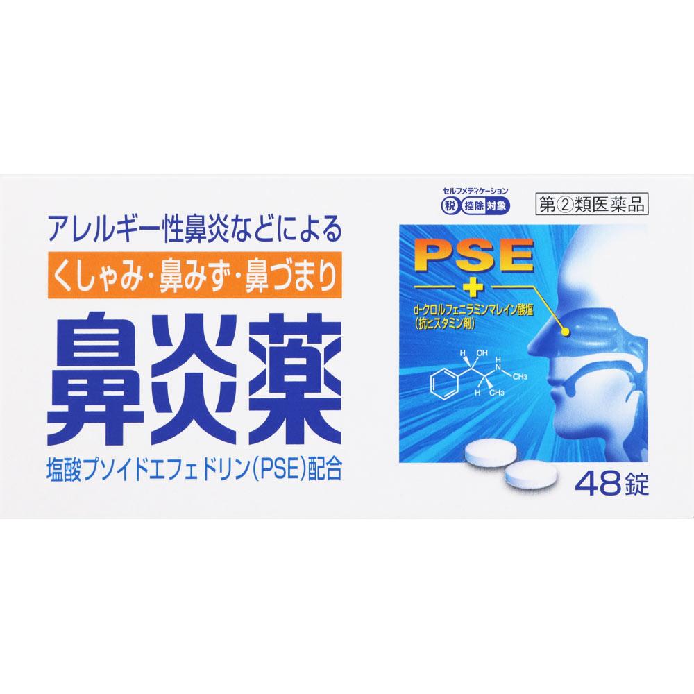 【第(2)類医薬品】皇漢堂製薬 鼻炎薬A「クニヒロ」 48錠