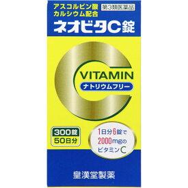 【第3類医薬品】皇漢堂製薬 ネオビタC錠「クニヒロ」 300錠