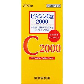 【第3類医薬品】皇漢堂製薬 ビタミンC錠2000「クニキチ」 320錠