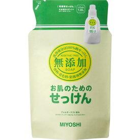 ミヨシ石鹸 無添加 お肌のための洗濯用液体せっけん詰替用 1000ml