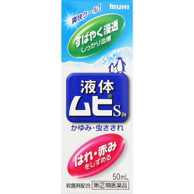 【第(2)類医薬品】池田模範堂 液体ムヒS2a 50ml