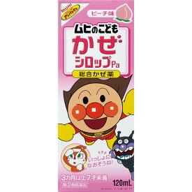 【第(2)類医薬品】池田模範堂 ムヒのこどもかぜシロップPa 120ml