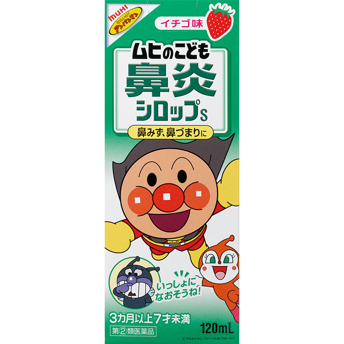 【第(2)類医薬品】池田模範堂 ムヒのこども鼻炎シロップS 120ml