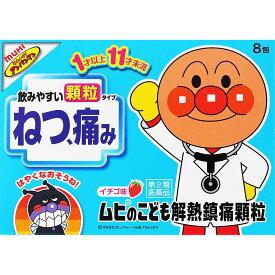 【第2類医薬品】池田模範堂 ムヒのこども解熱鎮痛顆粒 8包