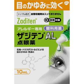 【第2類医薬品】グラクソ・スミスクライン ザジテンAL点眼薬 10ml