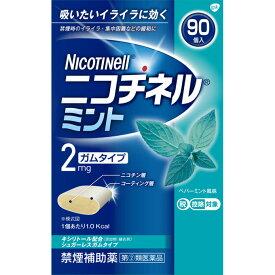 【第(2)類医薬品】グラクソ・スミスクライン ニコチネル ミント 90個