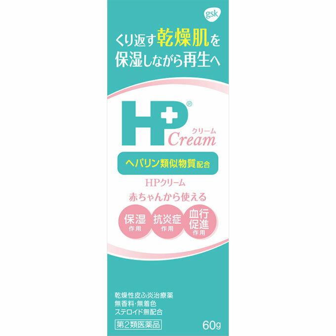 【第2類医薬品】グラクソ・スミスクライン HPクリーム 60g