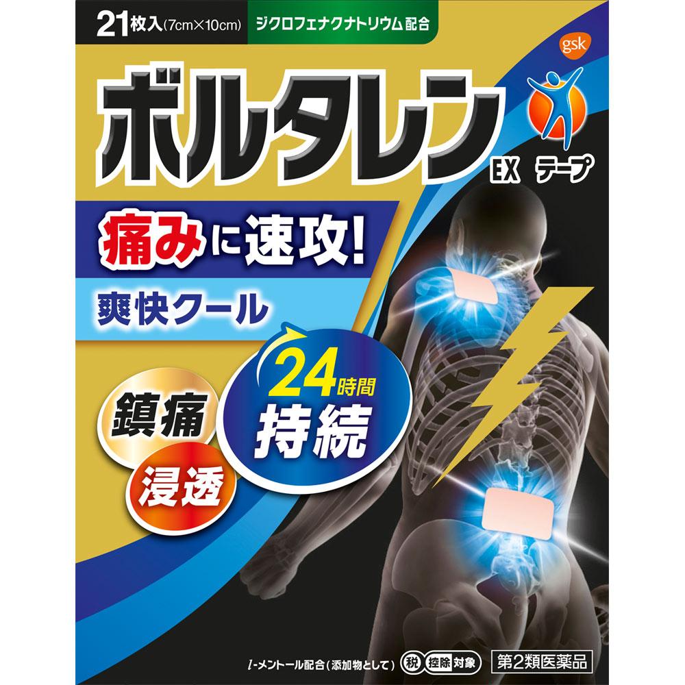 【第2類医薬品】グラクソ・スミスクライン ボルタレンEXテープ 21枚