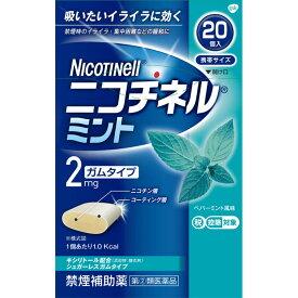 【第(2)類医薬品】グラクソ・スミスクライン ニコチネル ミント 20個