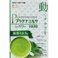 雪印プラチナミルクforパワー抹茶ミルク味