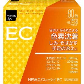 【※全品ポイント5倍 対象外】【第3類医薬品】matsukiyo NEWエバレッシュEC 80包【point】