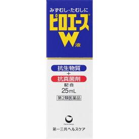 【第2類医薬品】第一三共ヘルスケア ピロエースW液 25ml