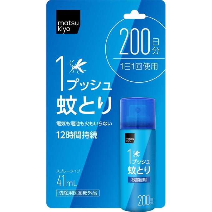 大阪製薬 matsukiyo ワンプッシュ蚊とり 200日 (医薬部外品)【point】