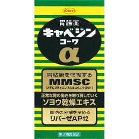【第2類医薬品】興和 キャベジンコーワα 200錠【hl_mdc1216_cabagin】