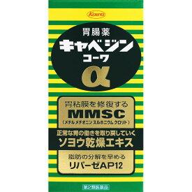【第2類医薬品】興和 キャベジンコーワα 300錠【hl_mdc1216_cabagin】