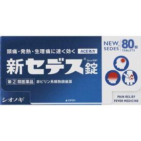 【第(2)類医薬品】シオノギヘルスケア 新セデス錠 80錠