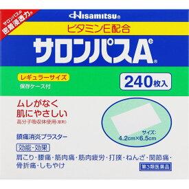 【第3類医薬品】久光製薬 サロンパスAe 240枚