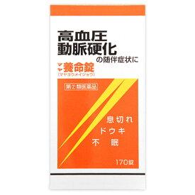 【第(2)類医薬品】摩耶堂製薬 マヤ養命錠 170錠