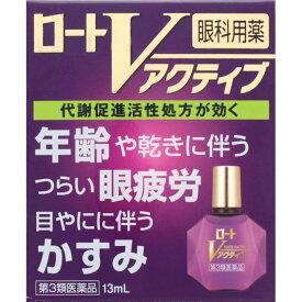 【第3類医薬品】ロート製薬 ロートVアクティブ 13ml