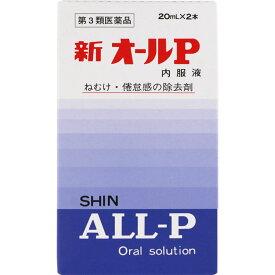 【第3類医薬品】オール薬品工業 新オールP 内服液 20ml×2本